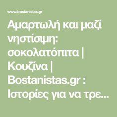 Αμαρτωλή και μαζί νηστίσιμη: σοκολατόπιτα | Κουζίνα | Bostanistas.gr : Ιστορίες για να τρεφόμαστε διαφορετικά