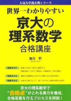 世界一わかりやすい 京大の理系数学 合格講座 (人気大学過去問シリーズ) 池谷 哲, http://www.amazon.co.jp/dp/4806144665/ref=cm_sw_r_pi_dp_X1cZsb0FN1PSC