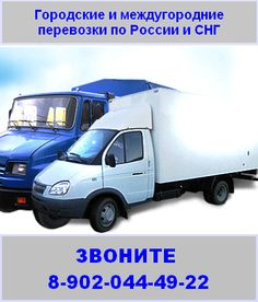 Грузоперевозки из Саратова в Москву и РФ  и КРЫМУ http://vk.com/gruzvezi