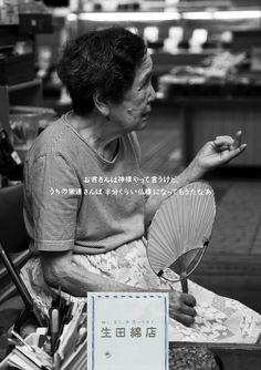 Advertising Slogans, Advertising Design, Ad Design, Logo Design, Shopping Humor, Japanese Funny, Visual Communication Design, Composition Design, Creative Flyers