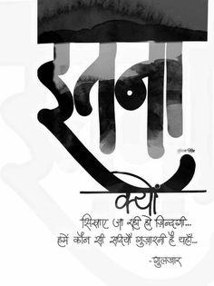 Hey Zindagi kabitho Rajan Kar .Sitharonka tho har Baar Karthi Hy. Funny Quotes In Hindi, Inspirational Quotes In Hindi, Shyari Quotes, Swag Quotes, Funny True Quotes, People Quotes, Poetry Quotes, Qoutes, Life Quotes