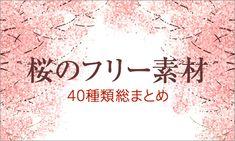 商用利用無料、春色がかわいい桜のイラストやパターンのフリー素材のまとめ | コリス