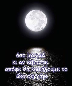 Greek Quotes, My Memory, Book Quotes, Good Night, Cool Words, My Life, How Are You Feeling, Memories, Love