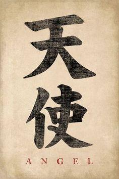 Japanese Calligraphy Angel, poster print Keep Calm Collection – Japanese Calligraphy Angel, poster print (www. Chinese Symbol Tattoos, Japanese Tattoo Symbols, Japanese Symbol, Japanese Kanji, Chinese Symbols, Japanese Words, Japanese Art, Japanese Prints, Japanese Sleeve
