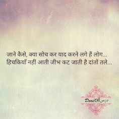 Hindi Qoutes, Hindi Words, People Quotes, Me Quotes, Inspiring Quotes About Life, Inspirational Quotes, Shri Ganesh, Sweet Words, Good Morning Quotes