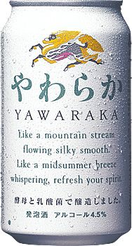 KIRIN / YAWARAKA.  Love the messaging.