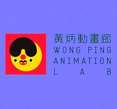 An Emo Nose - A film by Wong Ping. #animation #shortfilm