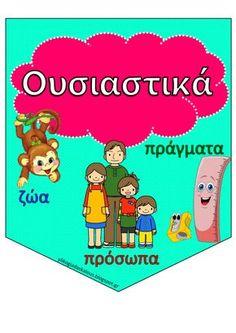 School Lessons, School Hacks, Lessons For Kids, School Projects, School Tips, Behavior Contract, Learn Greek, Greek Language, Teaching Methods