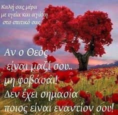 Greece, Snoopy, Nails, Good Morning Hug, Good Morning Quotes, Good Morning Images, Plants, Peace, Photos