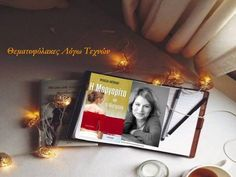 """Κληρωση βιβλίου : """"Η Μαργαρίτα και τα Ηλιοτρόπια"""" της ΜιχαέλαςΑντωνίου"""