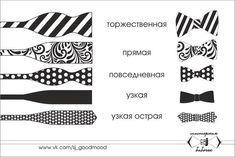мужской галстук своими руками: 5 тыс изображений найдено в Яндекс.Картинках