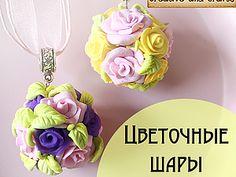 Видео мастер-класс: цветочные шары из полимерной глины | Ярмарка Мастеров - ручная работа, handmade