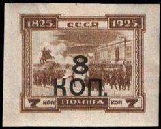 Надпечатка на марке 238 (Декабристы на Сенатской площади в Петербурге)