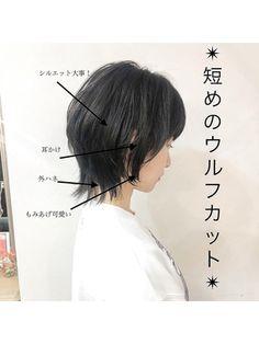 Japanese Short Hair, Asian Short Hair, Asian Hair, Short Hair Cuts, Edgy Short Hair, Cut My Hair, Her Hair, Medium Hair Styles, Curly Hair Styles