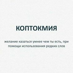 Словарный запас The Words, Cool Words, Intelligent Words, Dictionary Definitions, Aesthetic Words, Teen Quotes, Word Of The Day, Vocabulary Words, People Quotes