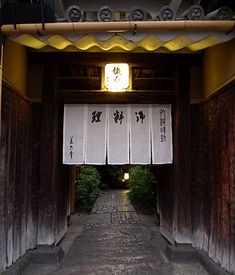 """Minoko"" Japanese-style restaurant in Gion area Kyoto Japan since 1912. ""Noren""…"