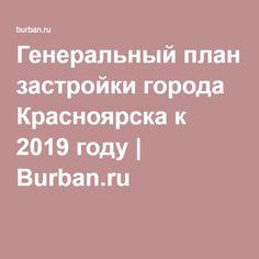 Генеральный план застройки города Красноярска к 2019 году | Burban.ru