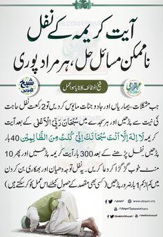 Urdu Quotes Islamic, Islamic Phrases, Islamic Messages, Islamic Dua, Islamic Inspirational Quotes, Muslim Quotes, Religious Quotes, Duaa Islam, Islam Hadith