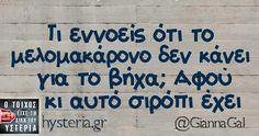 Funny Quotes, Jokes, Lol, Pictures, Funny Shit, Greek, Xmas, Humor, Funny Phrases