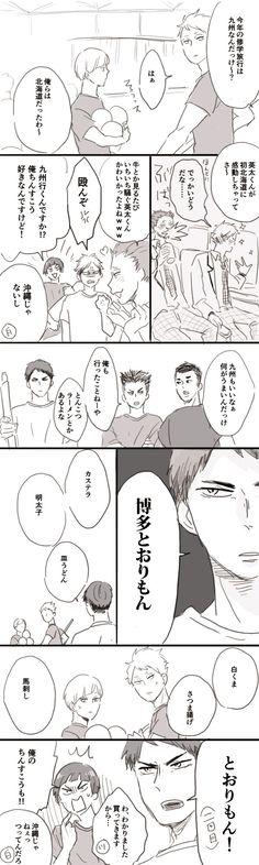 「白鳥沢ログ2」/「アサミ」の漫画 [pixiv]