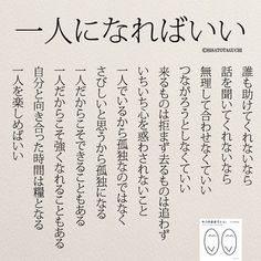 t.h(@taguchi_h)さん | Twitter Wise Quotes, Famous Quotes, Words Quotes, Wise Words, Inspirational Quotes, Sayings, Japanese Quotes, Meaningful Life, Favorite Words