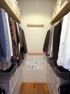 web内覧会 ファミリークローゼット2:フック使いの光る 親スペース - 20年後も素敵な家 Storage Room, Storage Shelves, Shelving, Master Bedroom Closet, Natural Interior, Closet System, Walk In Closet, Dressing Room, Decoration