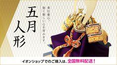 Japanese Style, Banner Design, Design Inspiration, Layout Inspiration, Japan Style