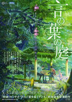 言の葉の庭 / 新海誠, The Garden of Words / Makoto Sinkai, 2013 Japan Manga Anime, Film Anime, Makoto Shinkai Movies, Kimi No Wa Na, She And Her Cat, Fan Art Anime, News Anime, The Garden Of Words, Animes To Watch