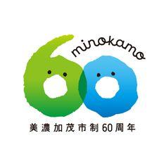 美濃加茂市制60周年記念ロゴ  