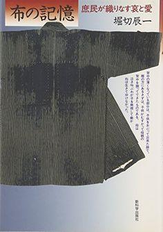 布の記憶―庶民が織りなす哀と愛   堀切 辰一 https://www.amazon.co.jp/dp/491514318X/ref=cm_sw_r_pi_dp_x_kr8gzbVTTS83V