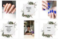 Дизайн Инстаграм: 17 проверенных инструментов + примеры - Rusability Internet Marketing, Photography, Instagram, Windows, Nail, Photograph, Photography Business, Window, Online Marketing