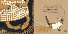 ilustroskop [rellegir...]: Il·lustració iraniana II: Rashin Kheiriyeh
