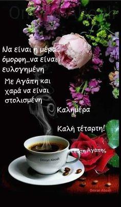 Good Morning, Railing Design, Greek, Wisdom, Quotes, Buen Dia, Quotations, Bonjour, Good Morning Wishes