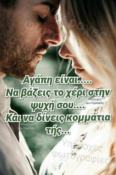 Greek Quotes, Love Couple, Movie Quotes, Poems, Advice, Messages, Walt Disney, Movies, Movie Posters
