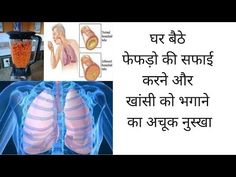 ऐसे करें घर बैठे फेफड़ों की सफाई - Natural recipe for clean Lungs at home ! Beauty Care, Beauty Skin, Home Health Remedies, Long Hair Video, Hair Loss Treatment, Acupressure, Loose Weight, Hair Videos, Natural Health