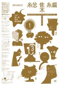Japanese Poster: Invincible Theater. Ryuhei Otake. 2011