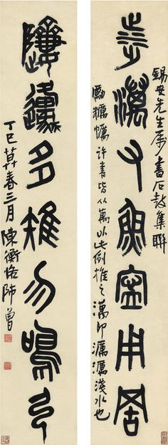 Chen Hengke (1876-1923) CALLIGRAPHY COUPLET IN ZHUANSHU signed CHEN HENGKE, dated 1917, inscribed, with a dedication, two seals of the artist, and two collector's seals ink on paper, pair of hanging scrolls each 131.1 by 22.8 cm. 51 5/8 by 9 in. 陳衡恪 篆書七言聯 (1876-1923) 水墨紙本 立軸 一九一七年作 款識: 涉濿有魚寧用罟,棲原多雉勿鳴弓。 錫安先生屬書石鼓集聯。「勵」、「糲」、「蠣」,許書皆從「萬」,以此例推之,「澫」即「濿」,「濿」,淺水也。丁巳莫春三月,陳衡恪師曾。 鈐印:「陳衡愙印」、「師曾」。 各 131.1 by 22.8 cm. 51 5/8 by 9 in.