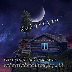 Unique Quotes, Night Wishes, Good Night Quotes, Greek Quotes, Humor, Beautiful, Sprinkles, Dreams, Pictures