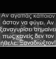 Funny Greek Quotes, Smart Quotes, Funny Phrases, Jokes Quotes, Poetry Quotes, True Words, Funny Photos, Picture Quotes, Relationship Quotes