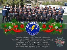 Ευχές από Αθλητικό Όμιλο Κεραυνό Αγίου Θωμά Τανάγρας #Χριστούγεννα2017 #ChristmasInLiatani #DimosTanagras #Kerafnos #podosfairo #EPSV
