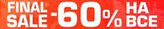 Final Sale! Скидка -60% на ВСЮ коллекцию Весна-Лето 2014 в магазине Depstor #ModnaKraina