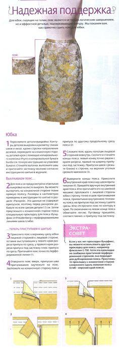 Шитьё | Записи в рубрике Шитьё | Дневник Берегиня : LiveInternet - Российский Сервис Онлайн-Дневников