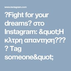 "🦄Fight for your dreams🦄 στο Instagram: ""Η κλτρη απαντηση😍👌💘 ♦ Tag someone"""