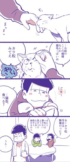 埋め込み画像 Ichimatsu, My Hero Academia, Brother, Humor, Cute, Kara, Happy, Anime Demon, Humour