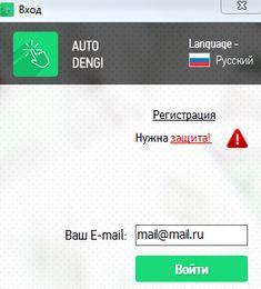 Бесплатная загрузка программы autoDENGI » AutoDENGI