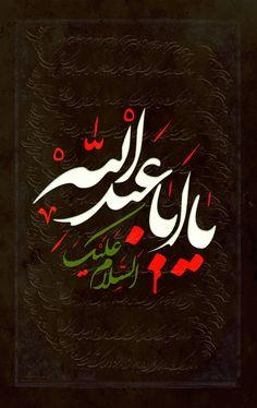 Calligraphy Wallpaper, Arabic Calligraphy Art, Arabic Art, Islamic Images, Islamic Pictures, Islamic Wallpaper Iphone, Allah Wallpaper, Muharram Wallpaper, Imam Hussain Wallpapers