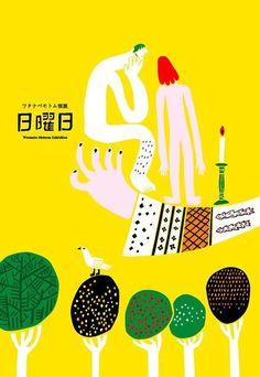 Japanese Illustration: Hiney. - Gurafiku: Japanese Graphic Design