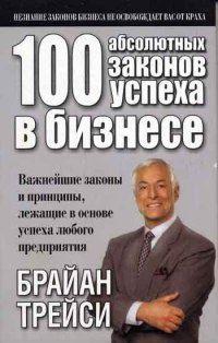 Книга 100 абсолютных законов успеха в бизнесе