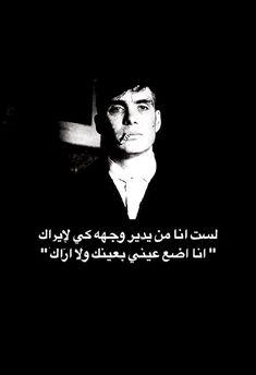 Sweet Words, Love Words, Beautiful Words, Poetry Quotes, Words Quotes, Life Quotes, Cartoon Quotes, Joker Quotes, Arabic Jokes