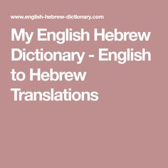 My English Hebrew Dictionary - English to Hebrew Translations